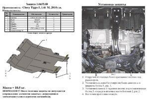 Защита двигателя Chery Tiggo 5 - фото №2