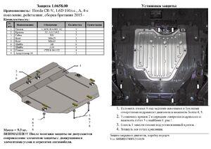 Защита двигателя Honda CR-V 4 рестайлинг - фото №4