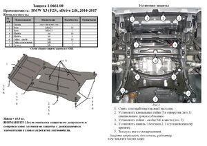 Защита двигателя BMW X3 F25 - фото №2