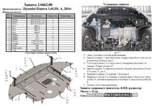 Защита двигателя Hyundai Avante 6 - фото №2
