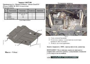 Защита двигателя Citroen C4 Picasso 2 поколение - фото №2