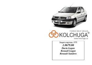 Защита двигателя Dacia Logan - фото №2