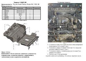 Защита двигателя Toyota Land Cruiser Prado 90 - фото №2