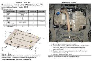 Защита двигателя Honda Civic 9 4D седан - фото №4