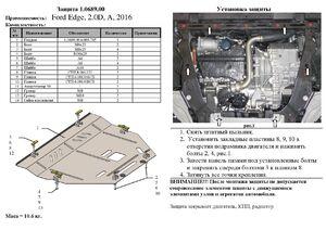 Защита двигателя Ford Edge 2 Рестайлинг - фото №2