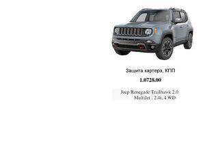 Защита двигателя Jeep Renegade - фото №3
