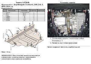 Защита двигателя Jeep Renegade - фото №4
