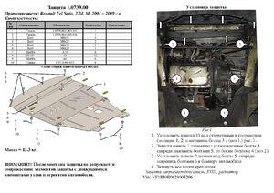 Защита двигателя Renault Vel Satis - фото №2