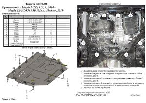 Защита двигателя Mazda 2 (3-ье поколение) - фото №2