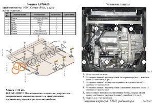 Защита двигателя Mini Cooper Countryman (F60) - фото №4