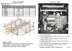 Защита двигателя BMW X1 F48 - фото №4