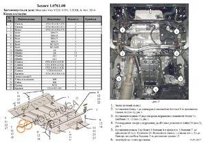 Защита двигателя Mercedes-Benz Viano W447 - фото №2