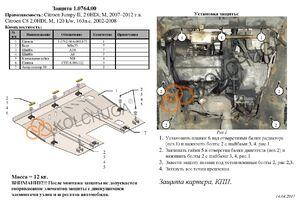 Защита двигателя Peugeot 807 - фото №6