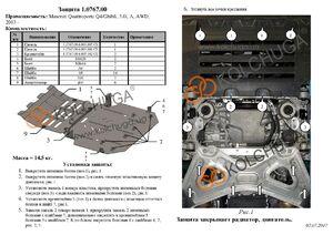 Защита двигателя Maserati Ghibli (Tipo M157) - фото №2