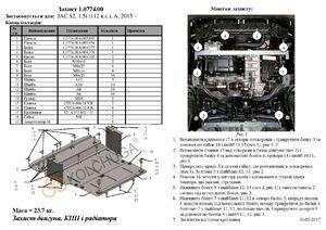 Защита двигателя Jac S2 - фото №2