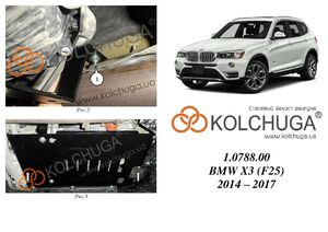 Защита двигателя BMW X3 F25 - фото №3