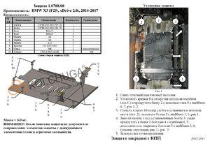 Защита двигателя BMW X3 F25 - фото №4