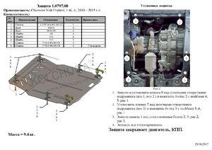 Защита двигателя Chevrolet Volt 1 - фото №2