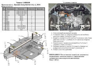 Защита двигателя Hyundai Ioniq Hybrid + Electro - фото №2