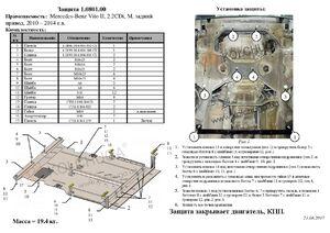 Защита двигателя Mercedes-Benz Vito W639 - фото №8