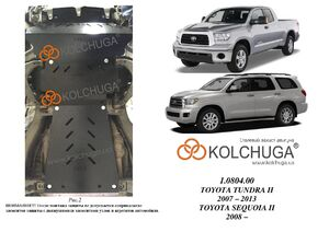 Защита двигателя Toyota Sequoia 2 - фото №1