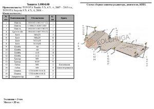 Защита двигателя Toyota Sequoia 2 - фото №2