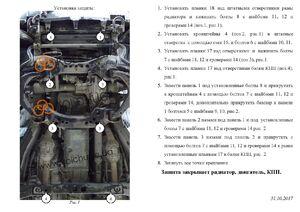 Защита двигателя Toyota Tundra 2 - фото №3