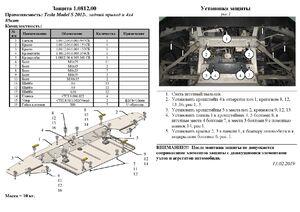 Защита двигателя Tesla Model S - фото №2