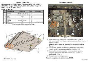 Защита двигателя Mini Cooper Clubman (R55) - фото №4