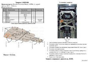 Защита двигателя Porsche Panamera - фото №2