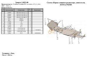 Защита двигателя Cadillac Escalade GMT 900 - фото №2