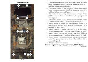 Защита двигателя Cadillac Escalade - фото №3
