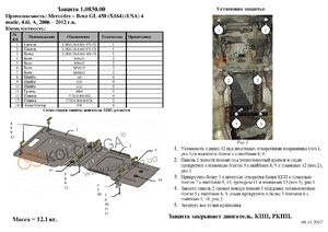 Защита двигателя Mercedes-Benz GL X164 - фото №4