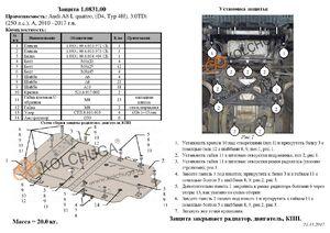 Защита двигателя Audi A8 D4 L - фото №2