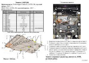 Захист двигуна Volkswagen Crafter II - фото №2