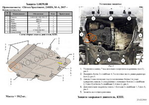 Защита двигателя Citroen SpaceTourer - фото №2