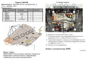Защита двигателя Fiat 500 E - фото №2