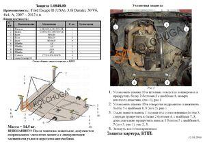Защита двигателя Ford Escape 2 - фото №2