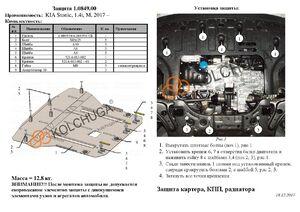 Захист двигуна Kia Stonic - фото №2