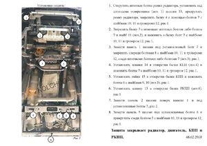 Защита двигателя Ford F-150 (2014-2020) - фото №3