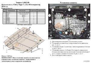 Защита двигателя Chery Tiggo 7 PRO - фото №2