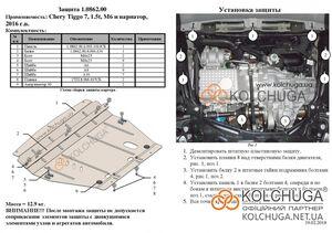 Защита двигателя Chery Tiggo 4 - фото №4
