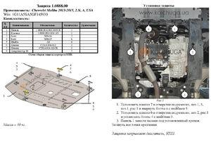 Защита двигателя Chevrolet Malibu - фото №4