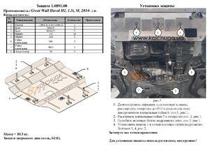 Защита двигателя Great Wall Haval H2 - фото №4
