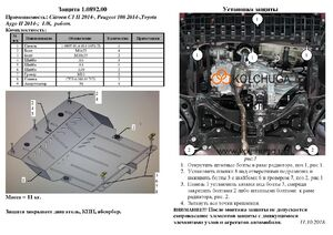 Захист двигуна Peugeot 108 - фото №2