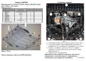 Защита двигателя Toyota Aygo 2 - фото №2