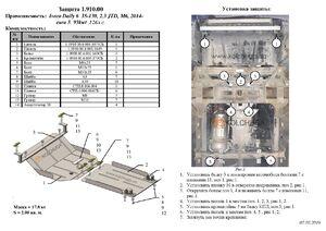 Защита двигателя Iveco Daily 6 - фото №2