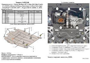 Защита двигателя Citroen C4 Picasso 2 поколение - фото №4