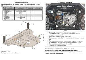 Захист двигуна Hyundai Kona - фото №2