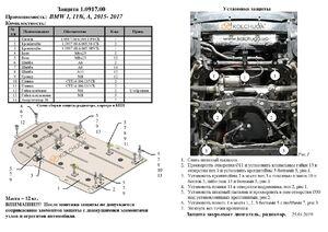 Защита двигателя BMW 1 F20 F21 - фото №3